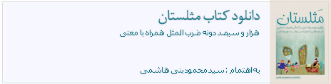 http://smbshemi.persiangig.com/94/masal.jpg